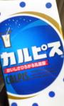 カルピス〜♪.jpg